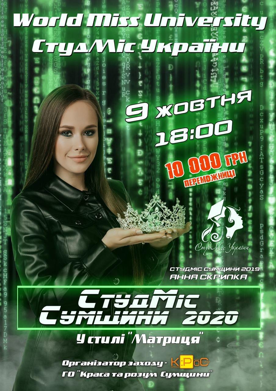 Вже завтра стане відомо ім'я переможниці в онлайн-голосуванні «СтудМіс Сумщини», фото-1