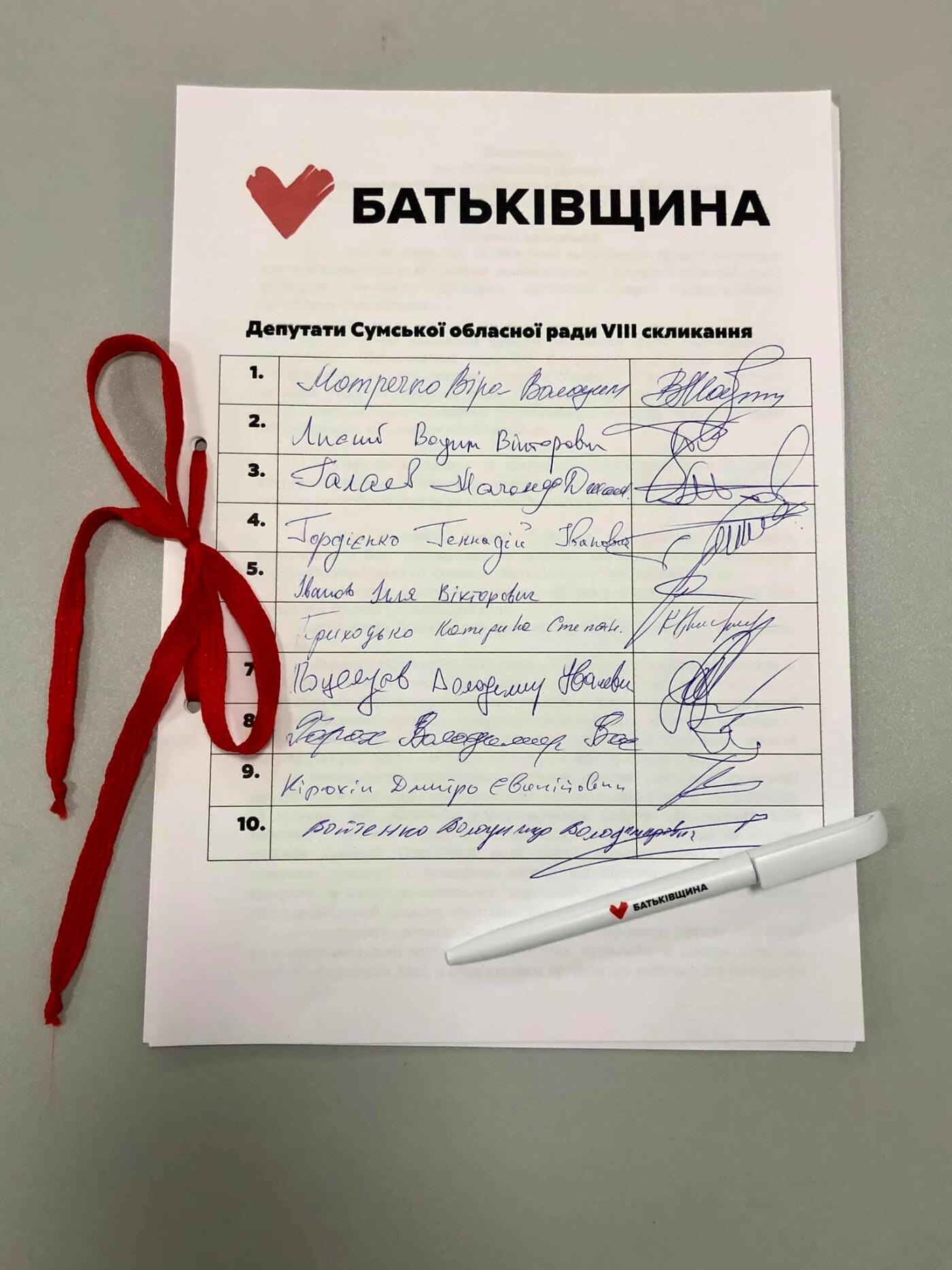 Вадим Лисий очолив депутатську фракцію у Сумській облраді, фото-2