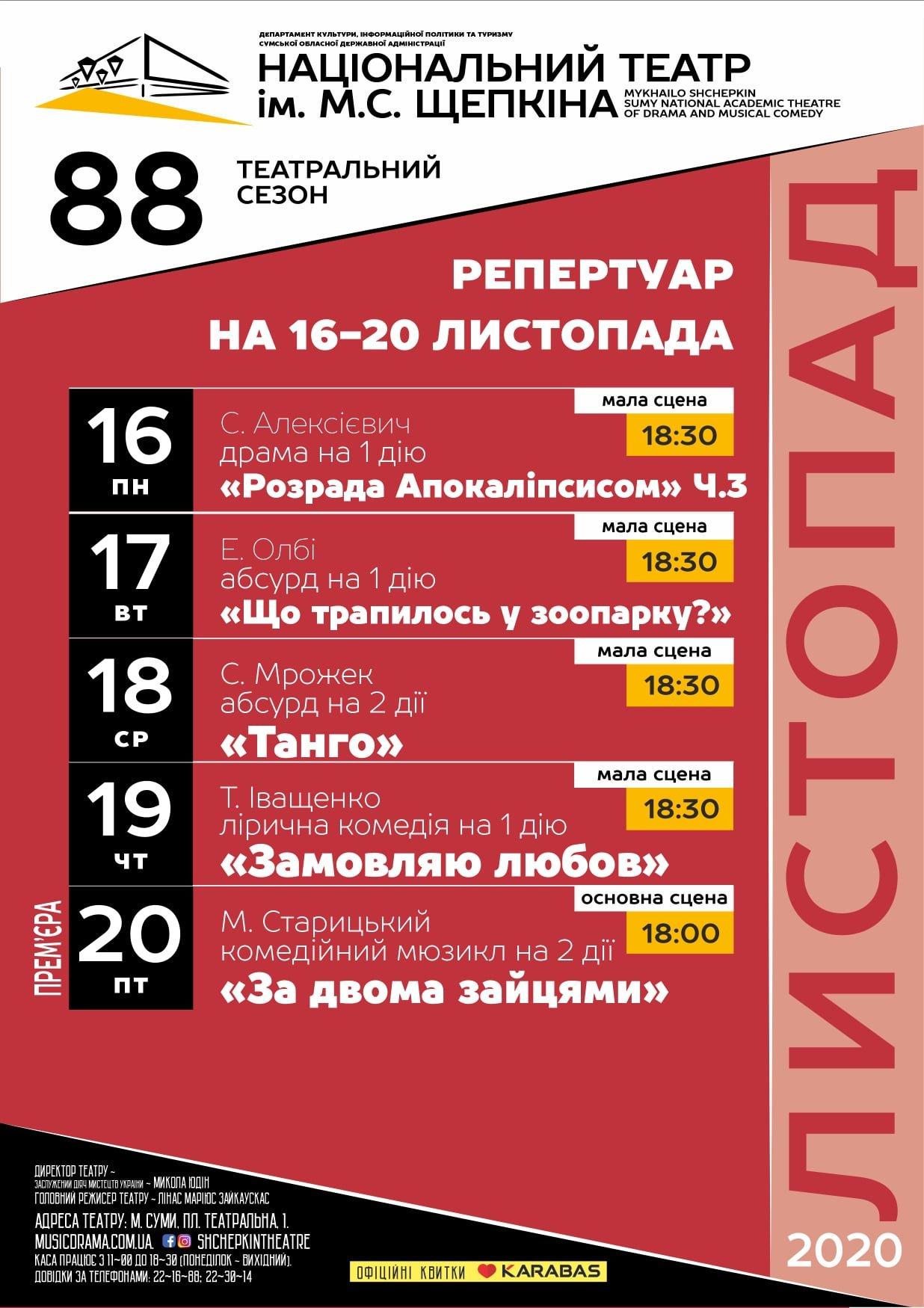 З понеділка у Сумах відкривається театр ім. Щепкіна, фото-1