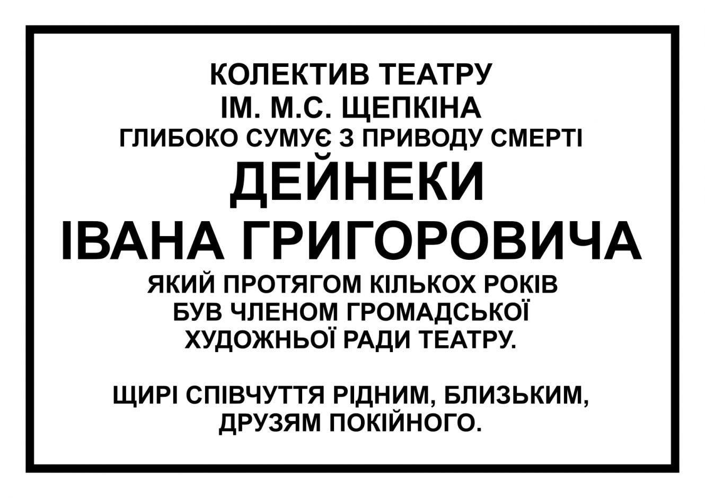 У Сумах помер голова Сумського обласного відділення Всеукраїнської музичної спілки, фото-1