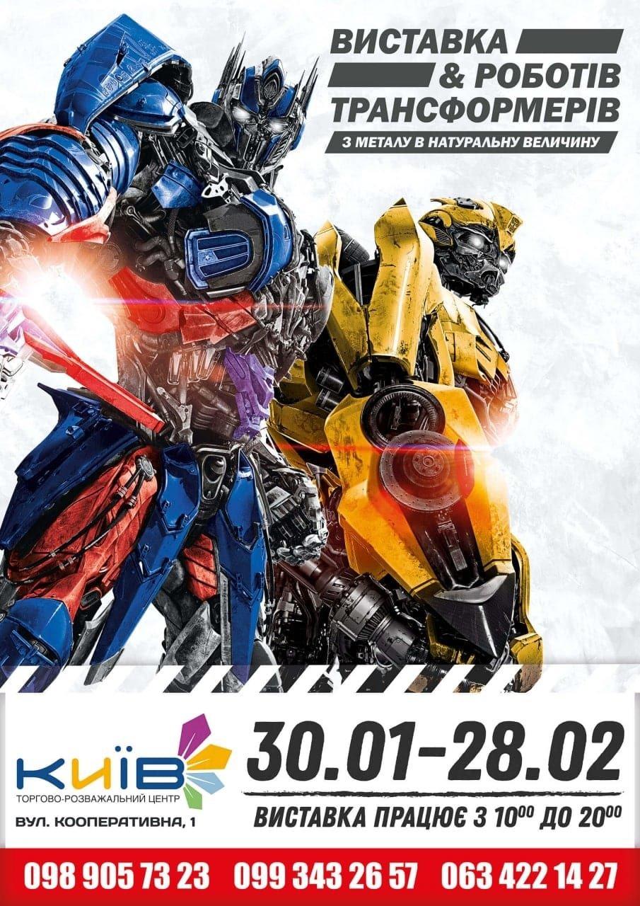 Унікальна виставка роботів та трансформерів, що увійшла в «Книгу Рекордів України» в ТРЦ «Київ»!, фото-1