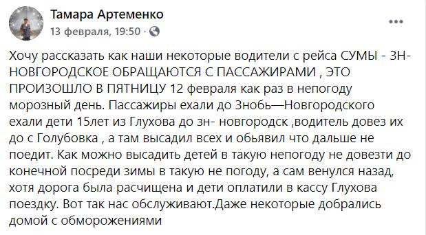 """""""Далі не поїду"""": на Сумщині водій у мороз висадив дітей, які їхали до Глухова, фото-1"""