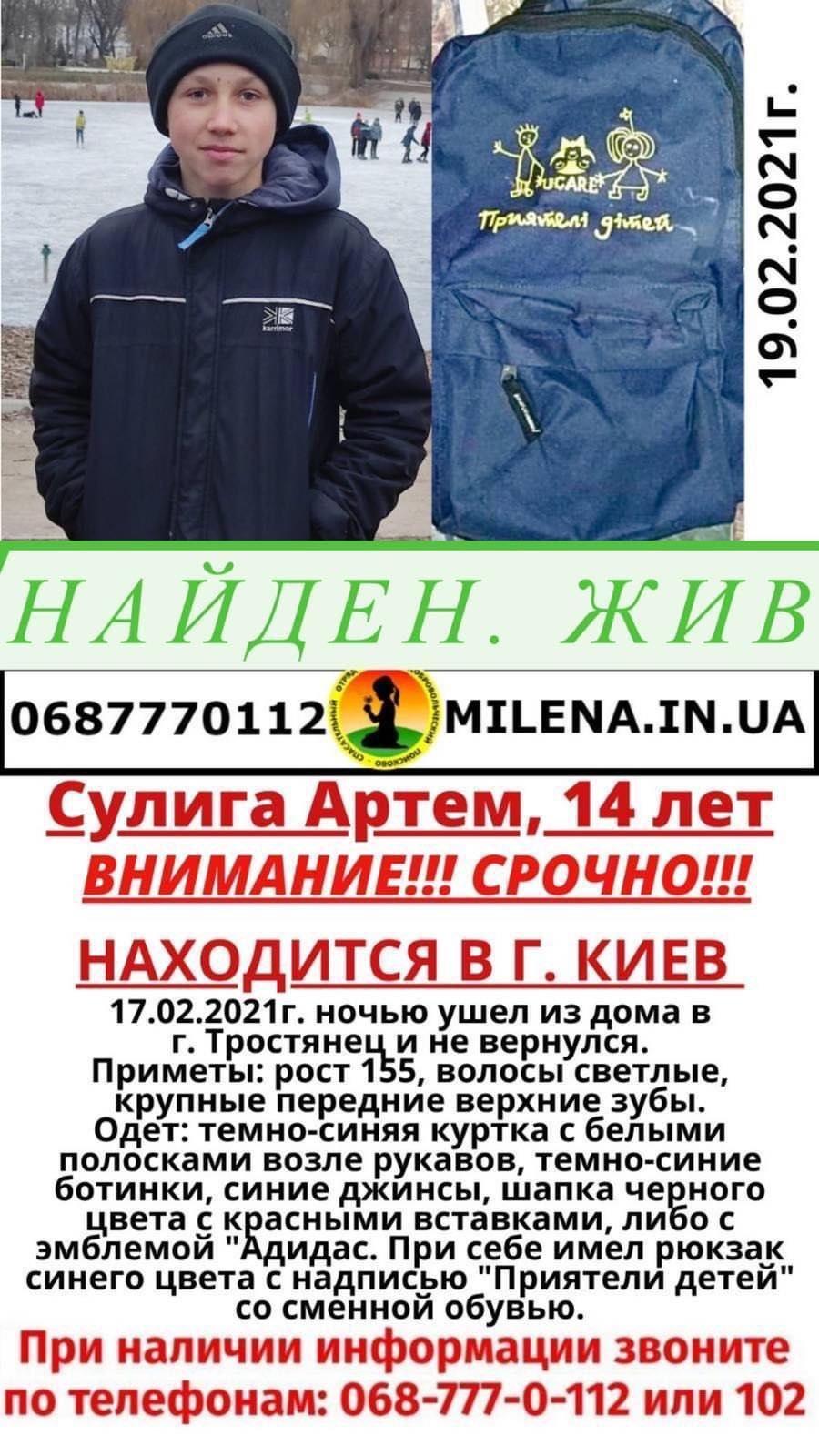 14-літнього підлітка з Сумщини знайшли у столиці, фото-1