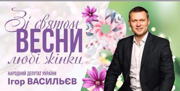 Нардеп Ігор Васильєв привітав сумчанок зі святом 8 березня!, фото-1