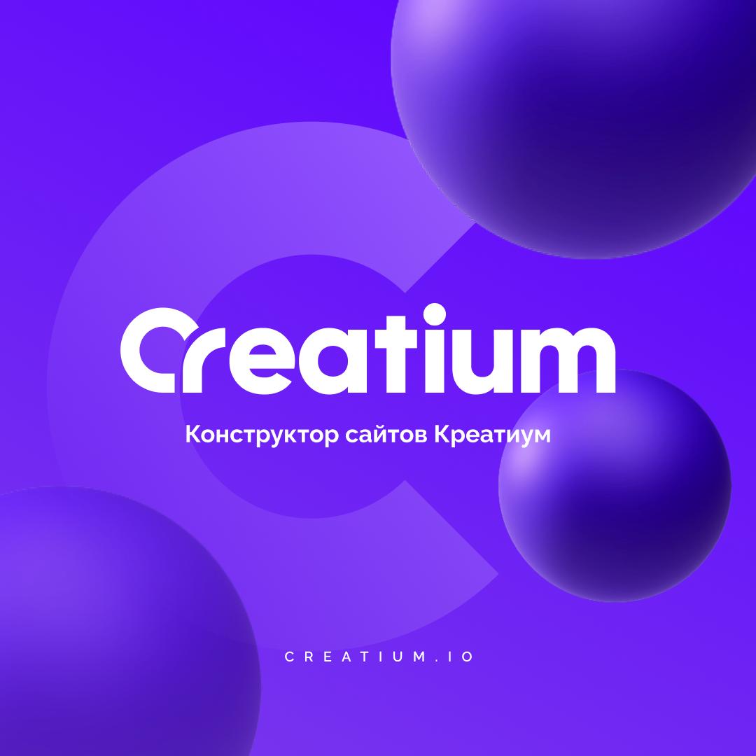 Обновление на конструкторе сайтов Creatium: ускоренная загрузка страниц, фото-1