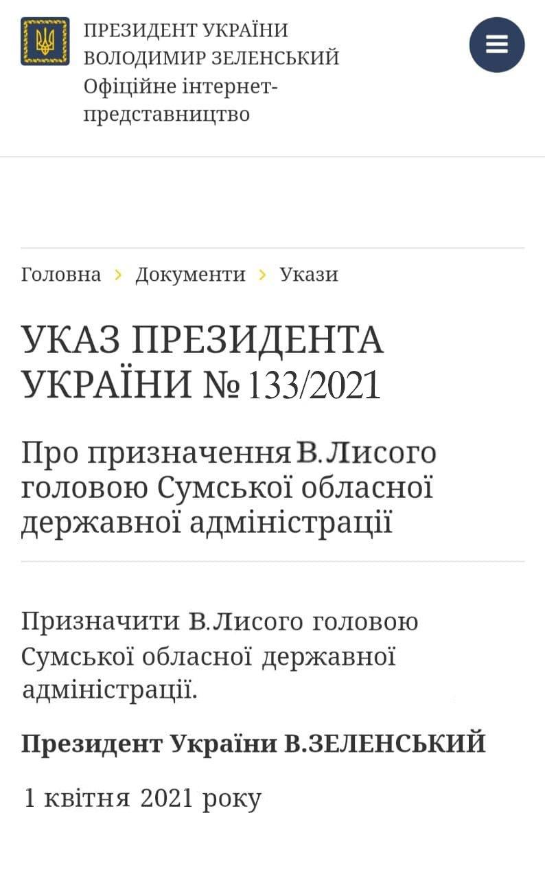 Президент України призначив Вадима Лисого головою Сумської ОДА, фото-2