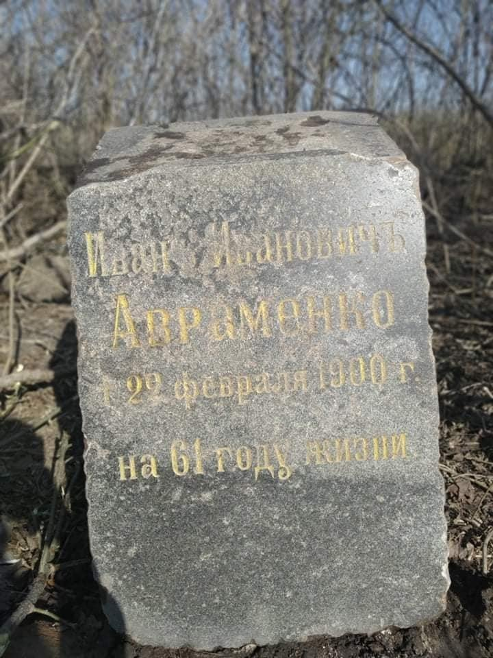 На Сумщині під час толоки знайшли 120-річний могильний камінь, фото-2