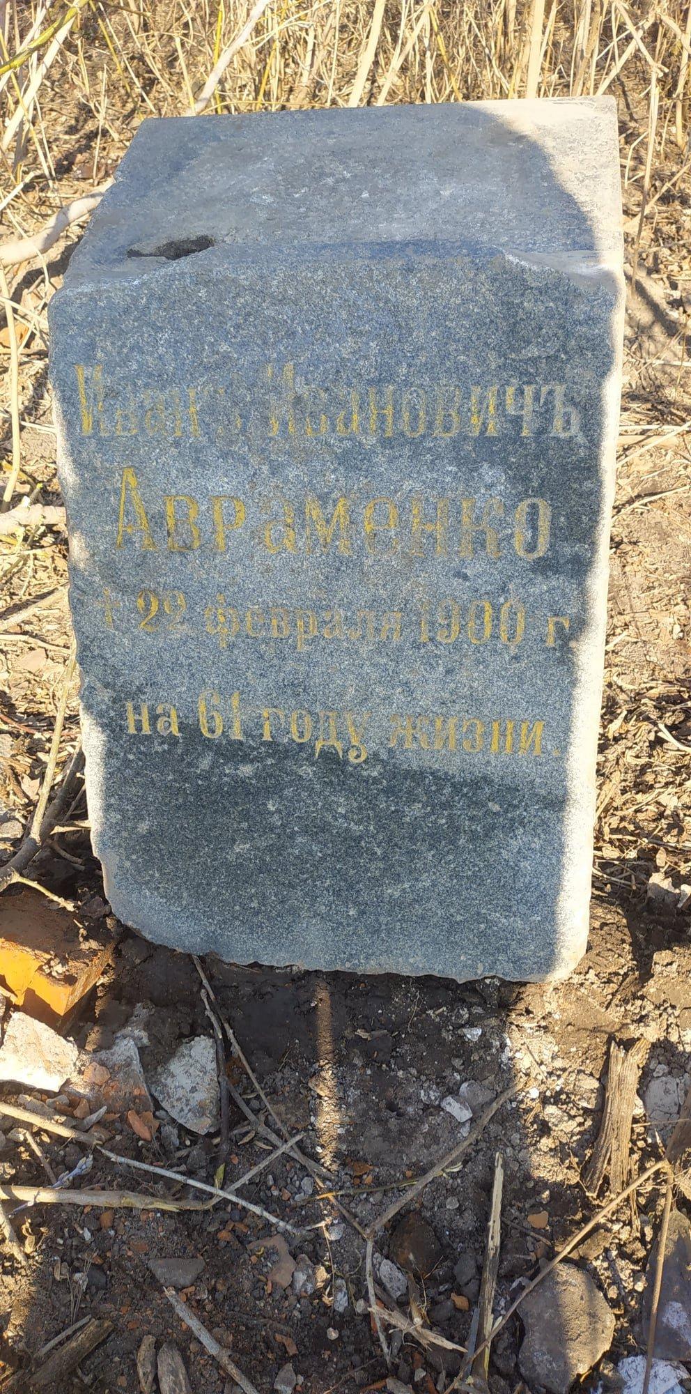 На Сумщині під час толоки знайшли 120-річний могильний камінь, фото-4