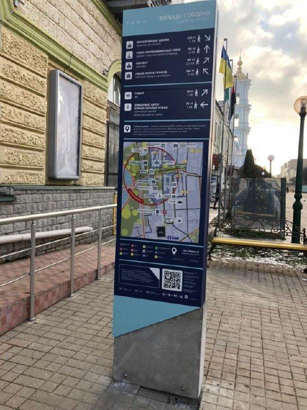У центрі Сум встановили туристичні інформаційні стели, фото-3