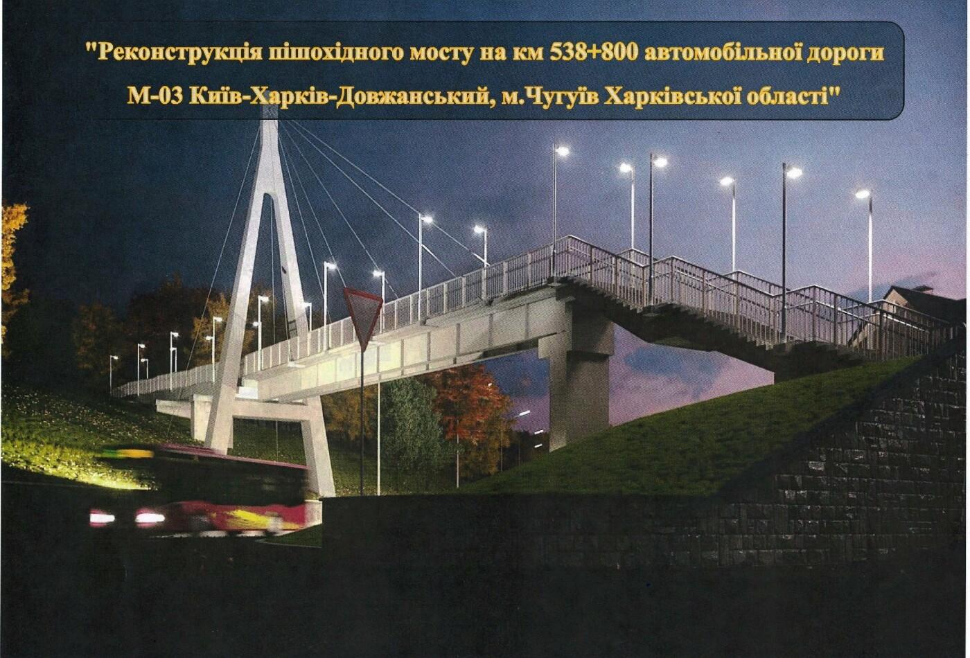 """ТОВ """"Сумимостобуд"""" виконує реконструкцію пішохідного мосту, фото-2"""