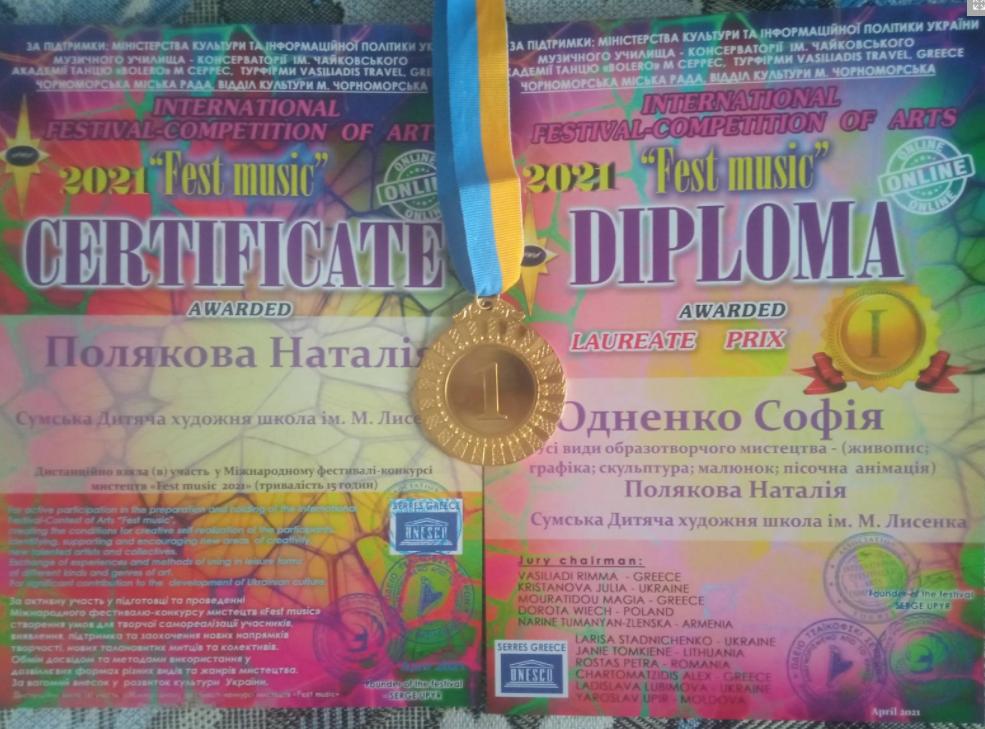 Сумські учні дитячих музичної та художньої шкіл посіли призові місця у конкурсах Міжнародного рівня, фото-3