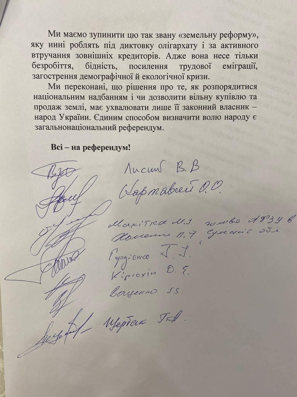 «Ні продажу української землі»: аграрії, фермери, землевласники Сумщини та депутати підписали резолюцію , фото-11