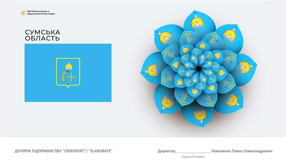 Сумська область матиме свою унікальну квітку-логотип до 30-ї річниці Незалежності України , фото-1