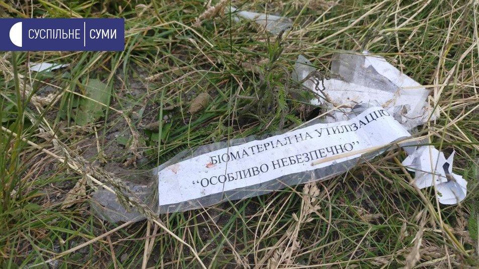 Звалище медичних відходів перевезли зі Старого села у промзону Сум, фото-7