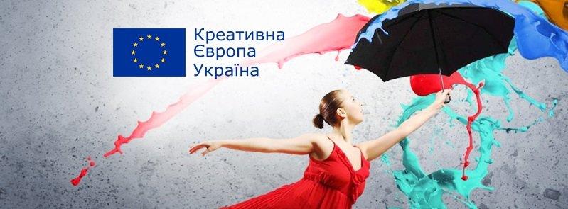 Сумчани можуть подавати заявки на конкурси програми ЄС «Креативна Європа», фото-1