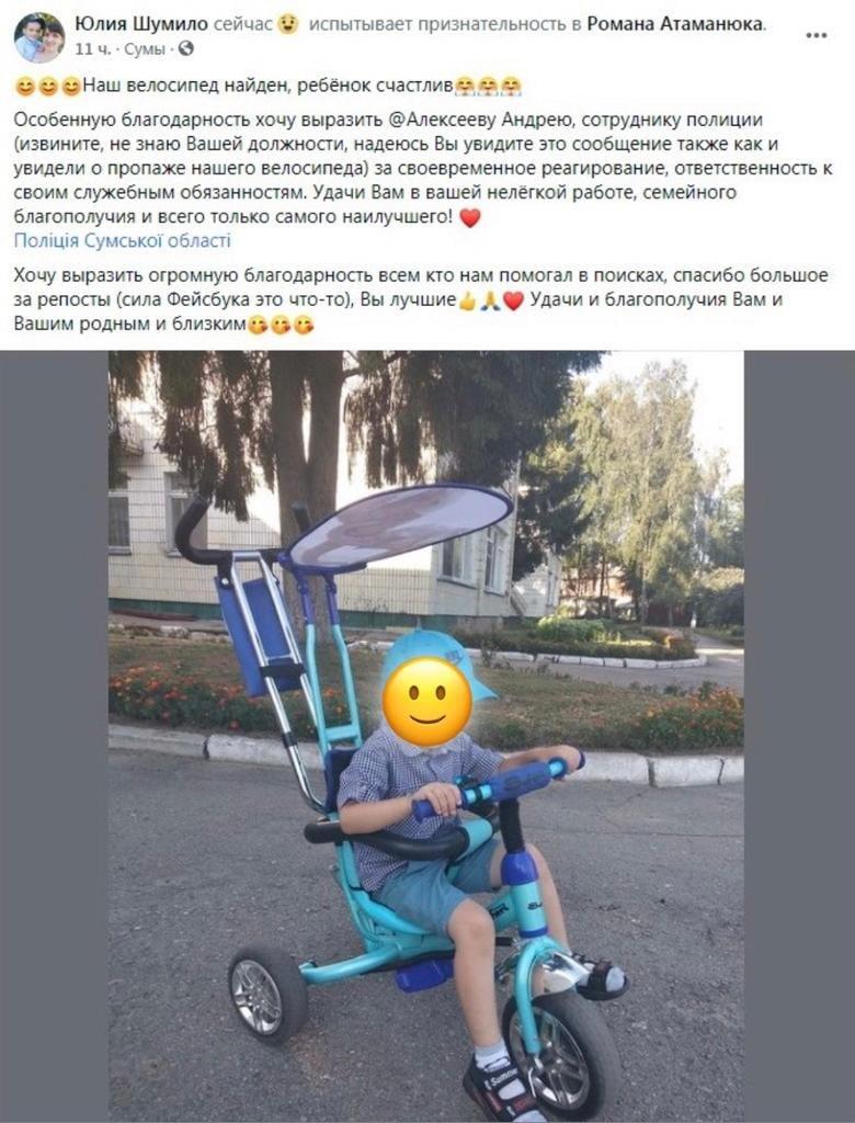 У Сумах жінка вкрала дитячий велосипед, фото-1