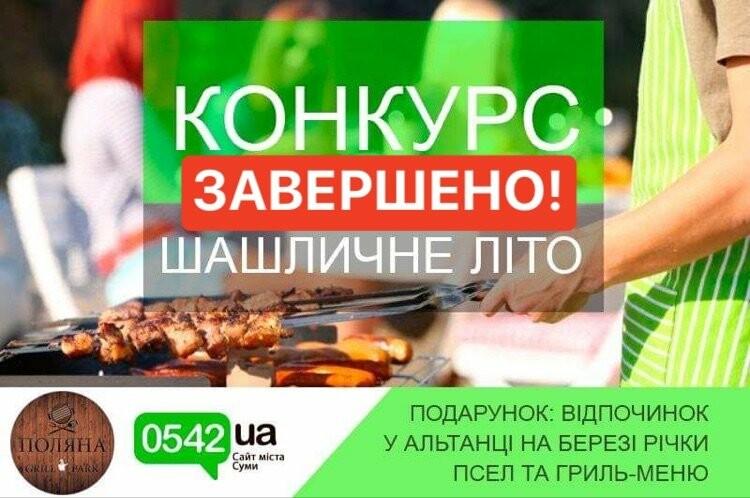 Конкурс «Шашличне літо!» ЗАВЕРШЕНО
