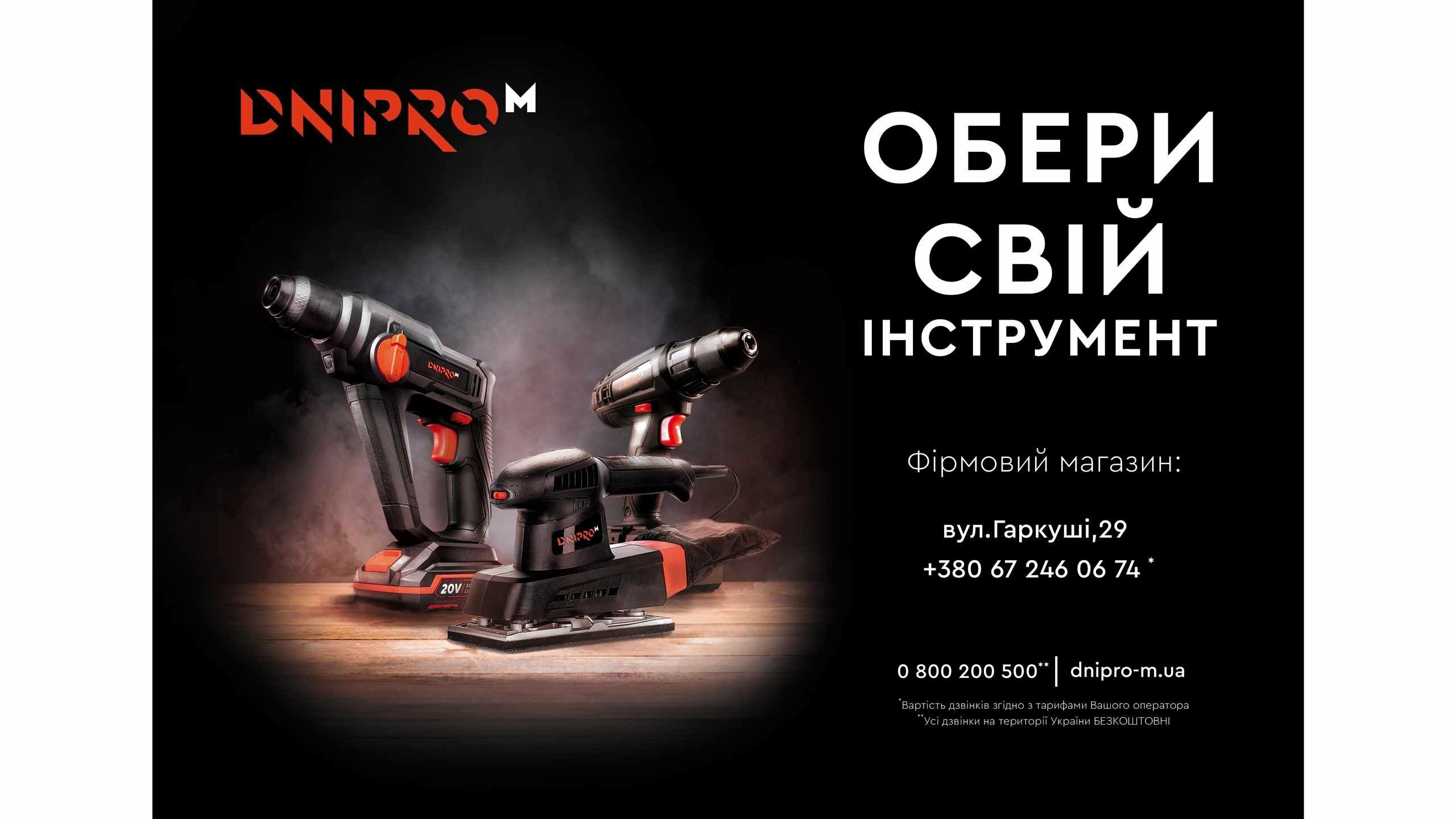 Реклама будівельного магазину