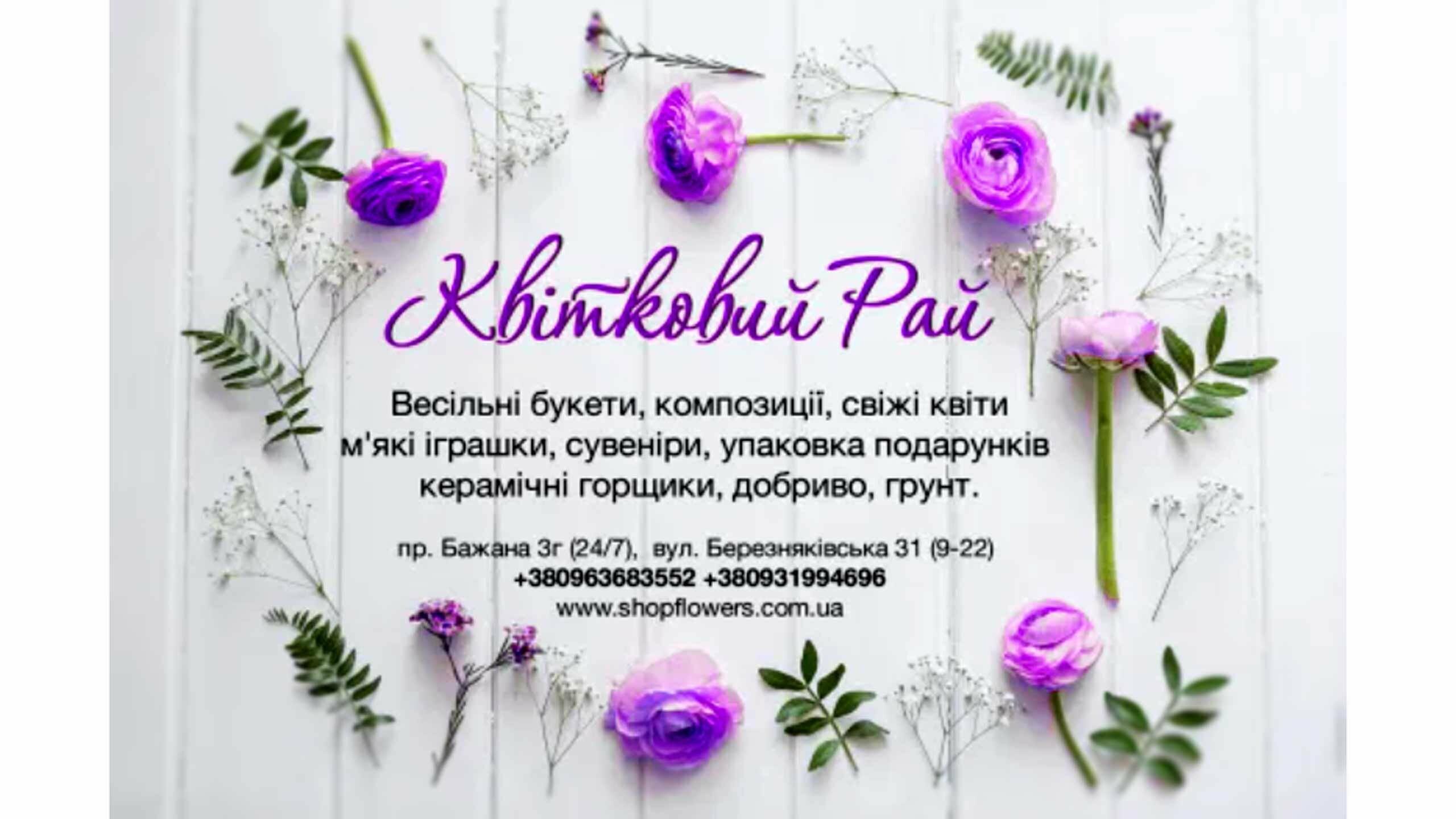 Реклама квіткового магазину